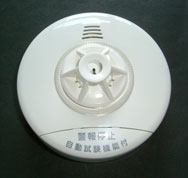 無線通報機能付き火災センサー